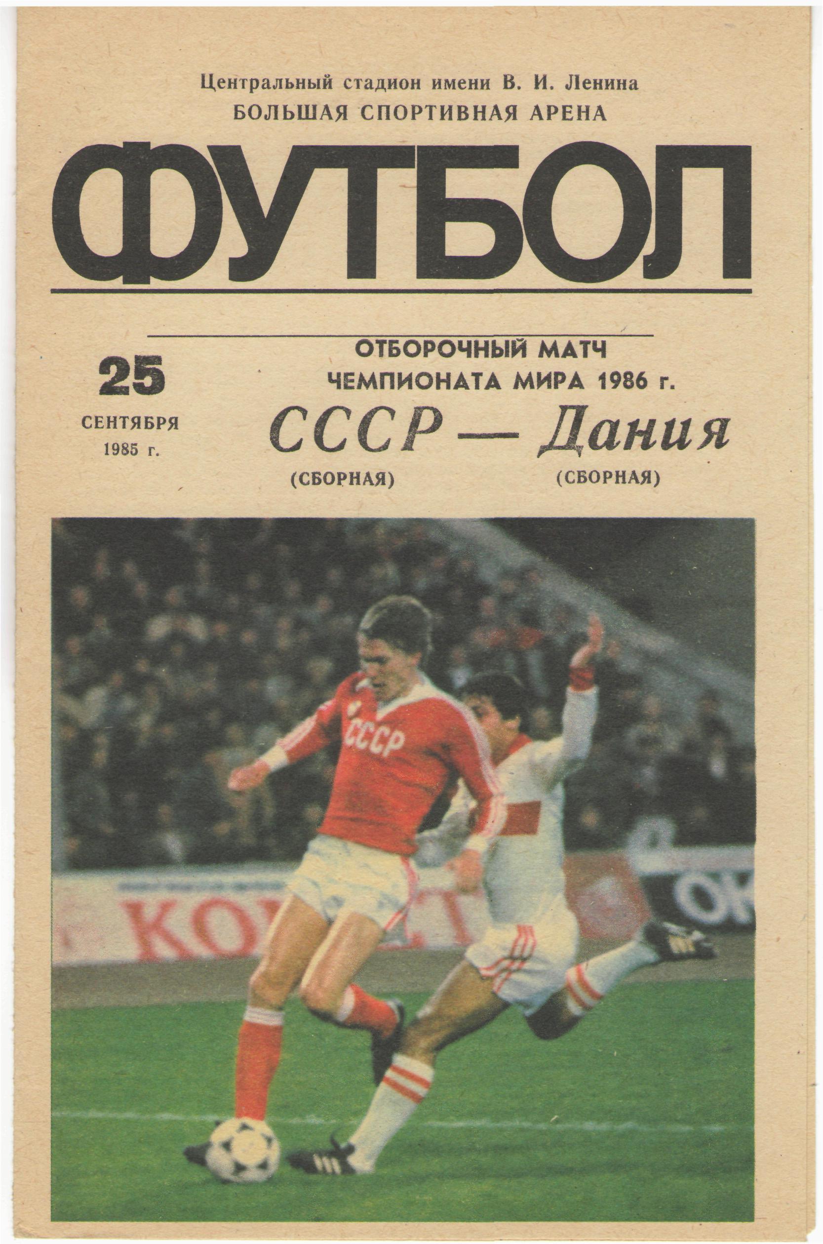 Россия венгрия 1986 8 фотография